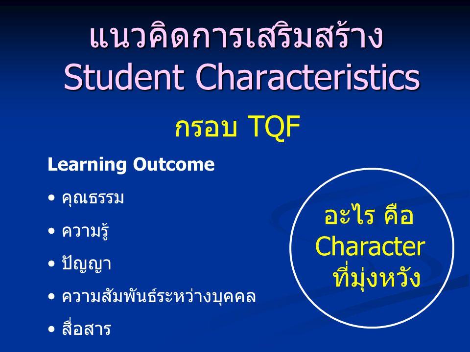 แนวคิดการเสริมสร้าง Student Characteristics