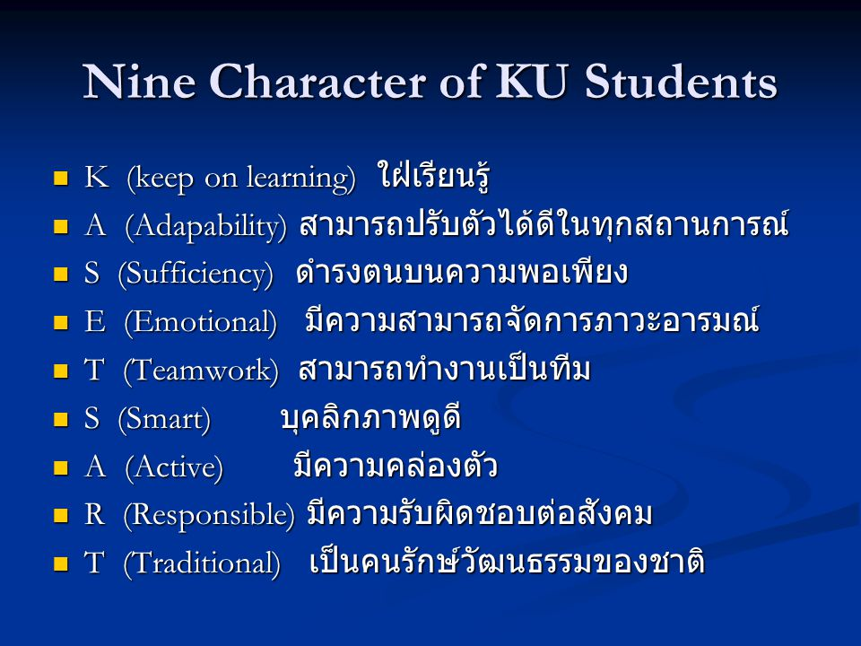 Nine Character of KU Students