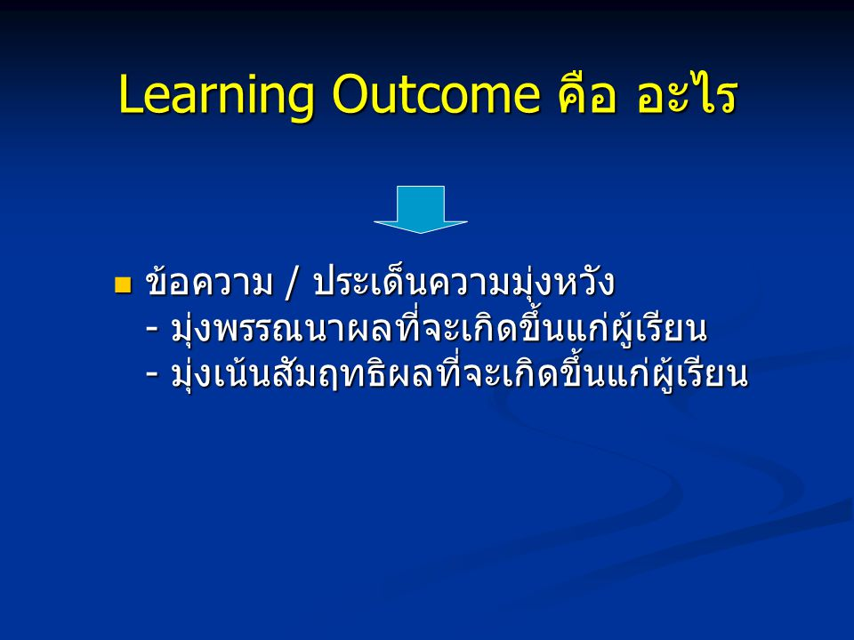 Learning Outcome คือ อะไร