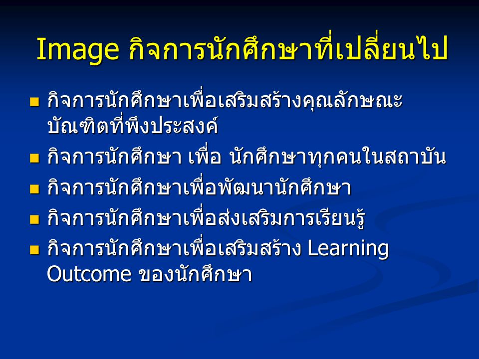 Image กิจการนักศึกษาที่เปลี่ยนไป