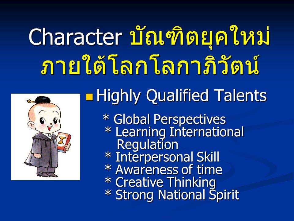 Character บัณฑิตยุคใหม่ภายใต้โลกโลกาภิวัตน์
