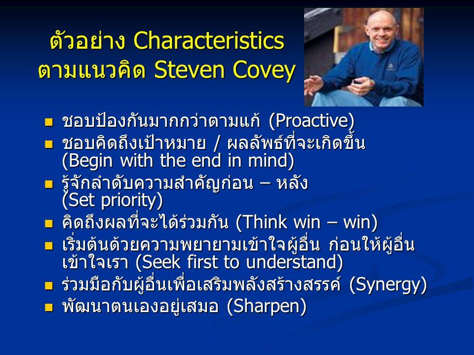 ตัวอย่าง Characteristics ตามแนวคิด Steven Covey