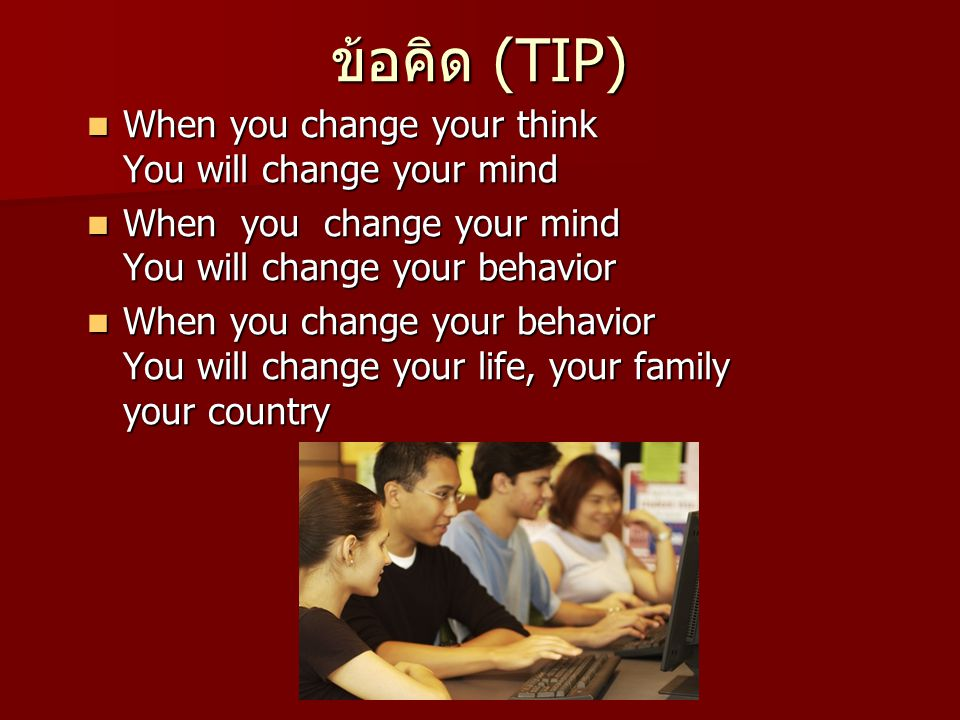 ข้อคิด (TIP) When you change your think You will change your mind