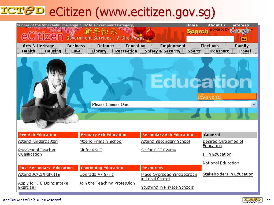 eCitizen (www.ecitizen.gov.sg)