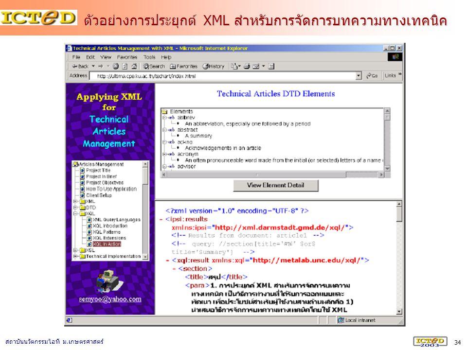 ตัวอย่างการประยุกต์ XML สำหรับการจัดการบทความทางเทคนิค