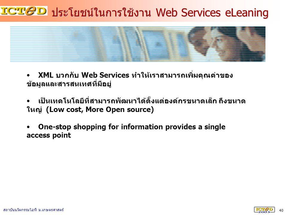 ประโยชน์ในการใช้งาน Web Services eLeaning
