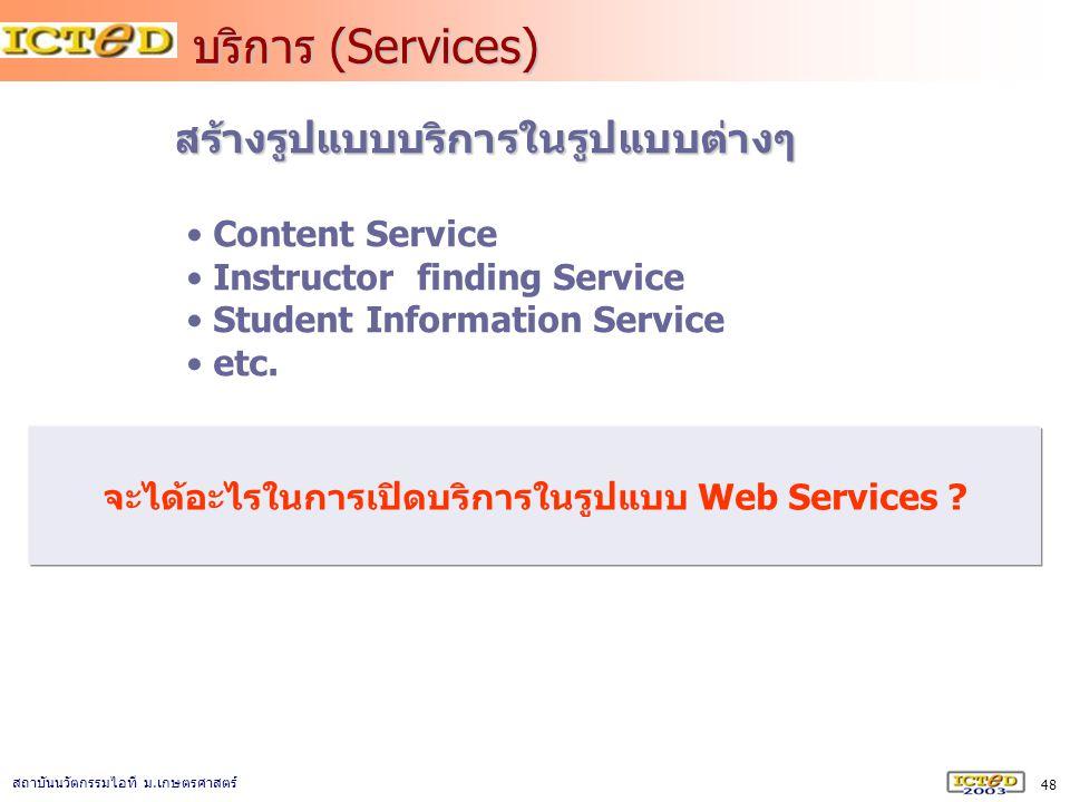 จะได้อะไรในการเปิดบริการในรูปแบบ Web Services