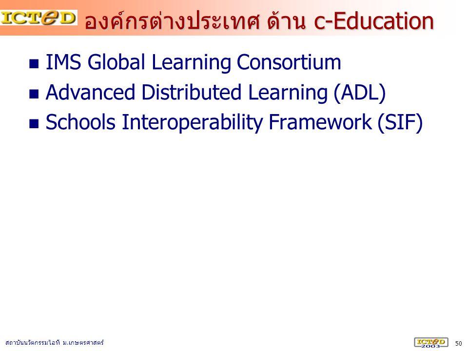 องค์กรต่างประเทศ ด้าน c-Education