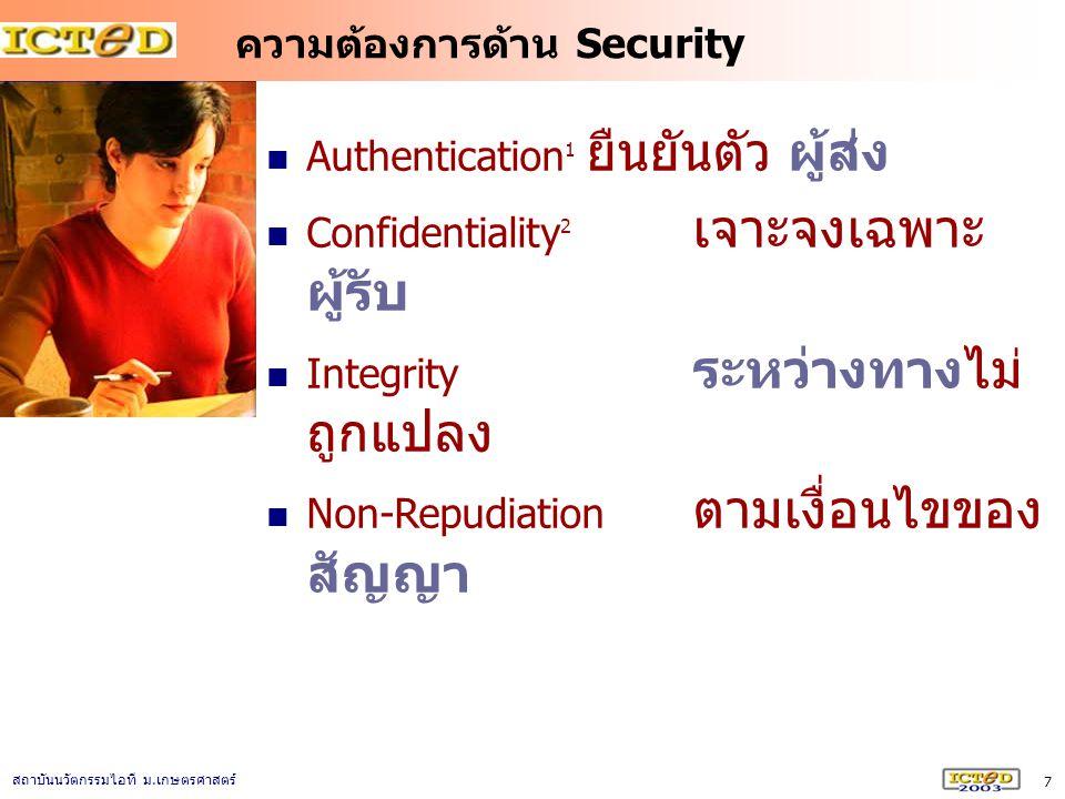 ความต้องการด้าน Security