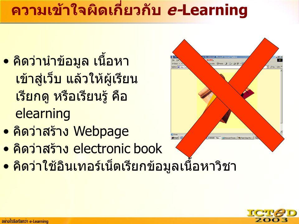 ความเข้าใจผิดเกี่ยวกับ e-Learning