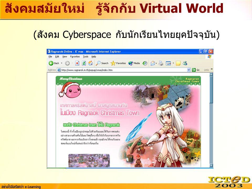 สังคมสมัยใหม่ รู้จักกับ Virtual World