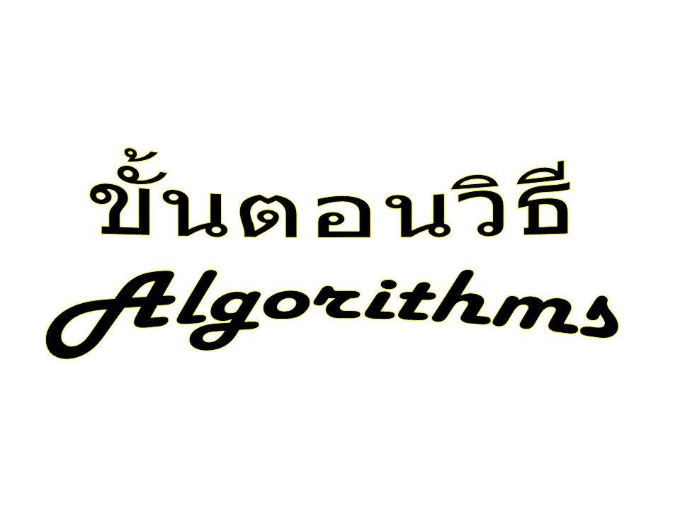 ขั้นตอนวิธี Algorithms