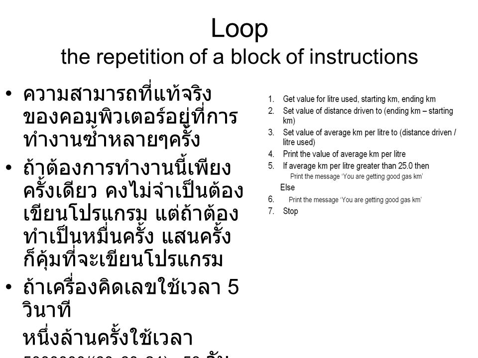 Loop the repetition of a block of instructions