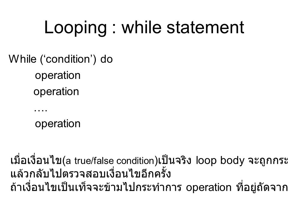 Looping : while statement