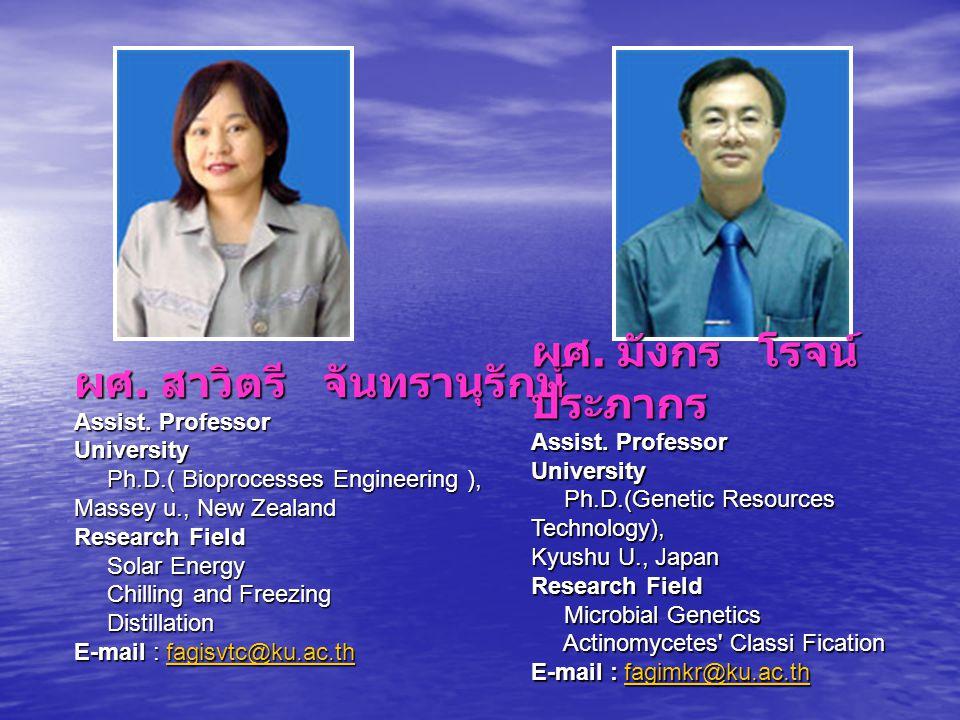 ผศ. สาวิตรี จันทรานุรักษ์ Assist. Professor University Ph. D