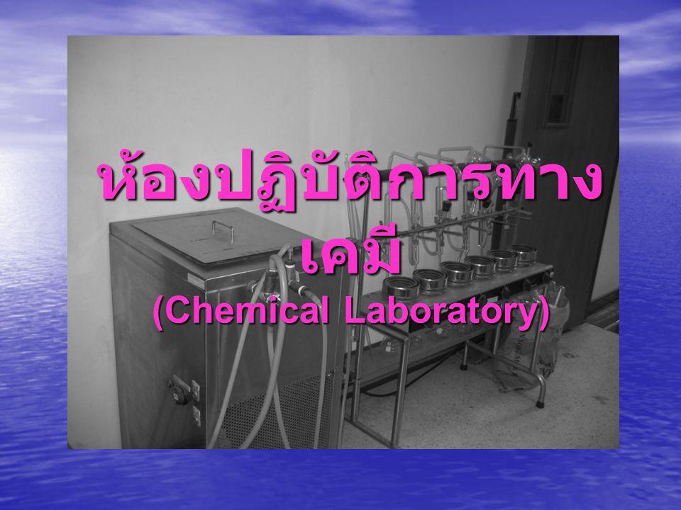 ห้องปฏิบัติการทางเคมี (Chemical Laboratory)