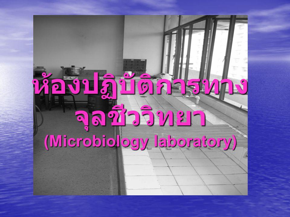 ห้องปฏิบัติการทางจุลชีววิทยา (Microbiology laboratory)