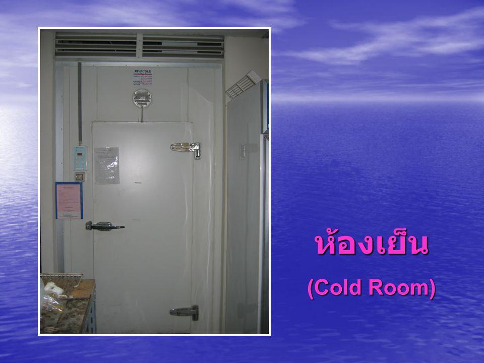 ห้องเย็น (Cold Room)