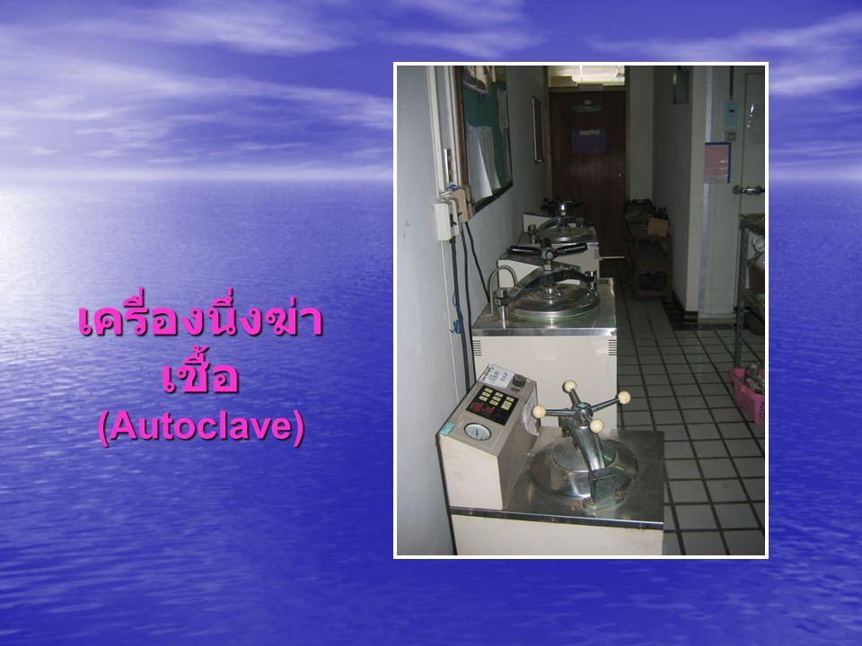 เครื่องนึ่งฆ่าเชื้อ (Autoclave)