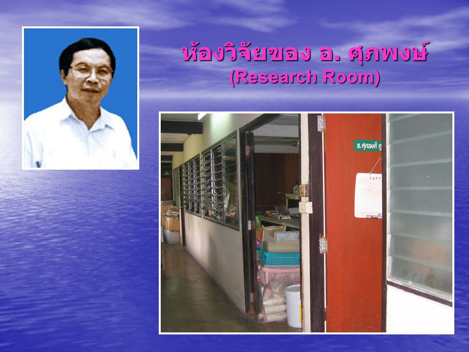 ห้องวิจัยของ อ. ศุภพงษ์ (Research Room)