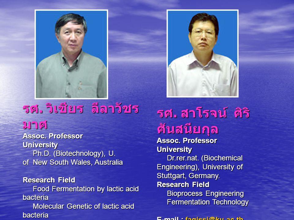 รศ. วิเชียร ลีลาวัชรมาศ Assoc. Professor University Ph. D