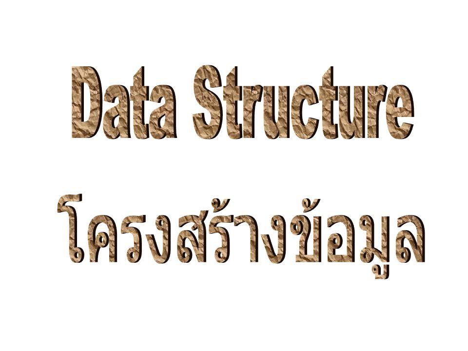 Data Structure โครงสร้างข้อมูล