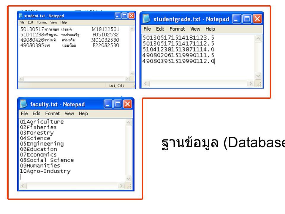 ฐานข้อมูล (Database)