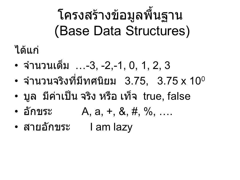 โครงสร้างข้อมูลพื้นฐาน (Base Data Structures)