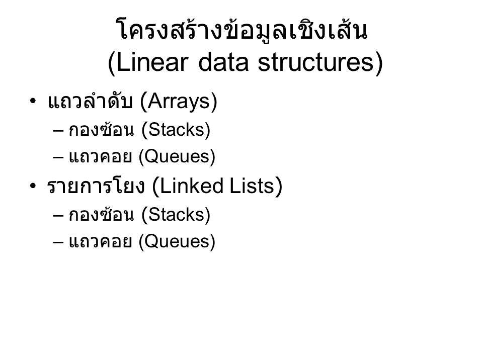 โครงสร้างข้อมูลเชิงเส้น (Linear data structures)