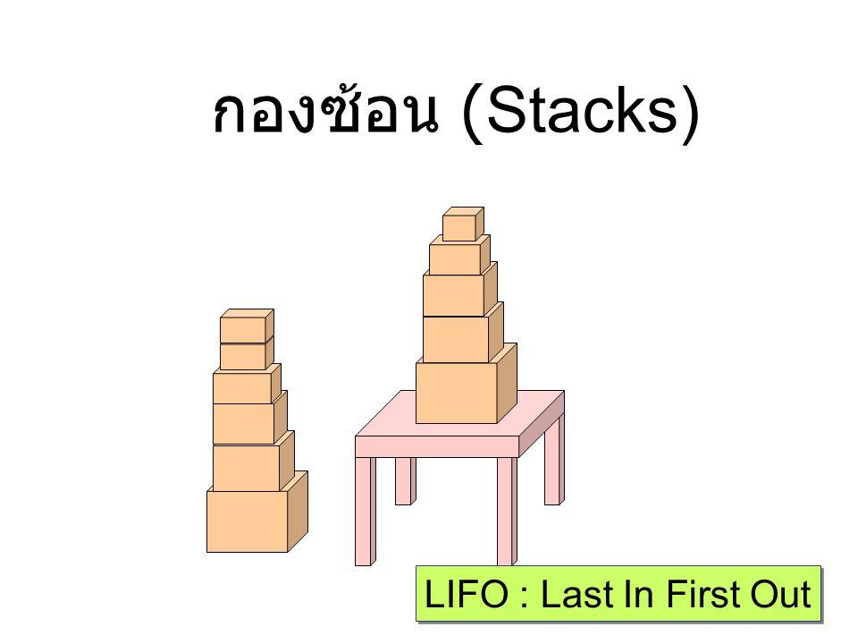 กองซ้อน (Stacks) LIFO : Last In First Out