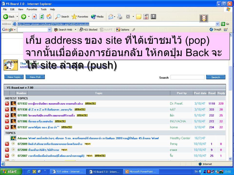เก็บ address ของ site ที่ได้เข้าชมไว้ (pop) จากนั้นเมื่อต้องการย้อนกลับ ให้กดปุ่ม Back จะได้ site ล่าสุด (push)