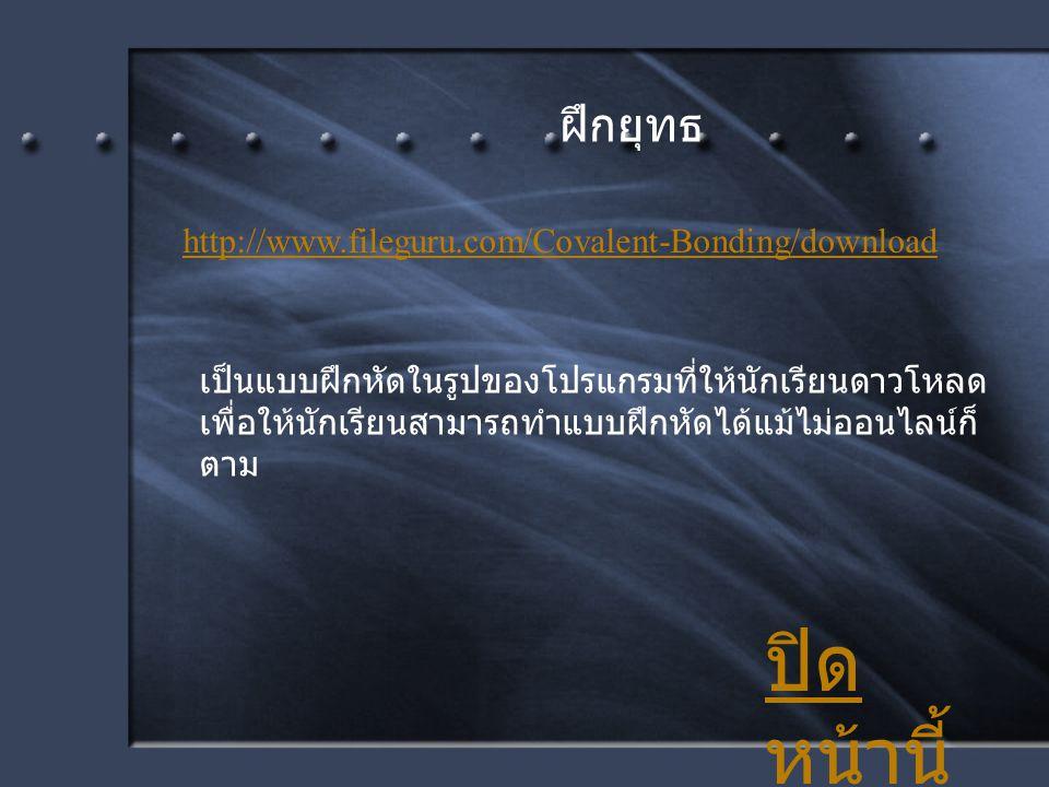 ปิดหน้านี้ ฝึกยุทธ http://www.fileguru.com/Covalent-Bonding/download