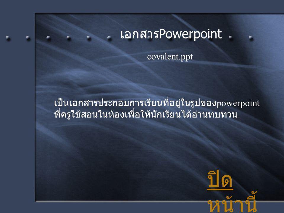 ปิดหน้านี้ เอกสารPowerpoint covalent.ppt