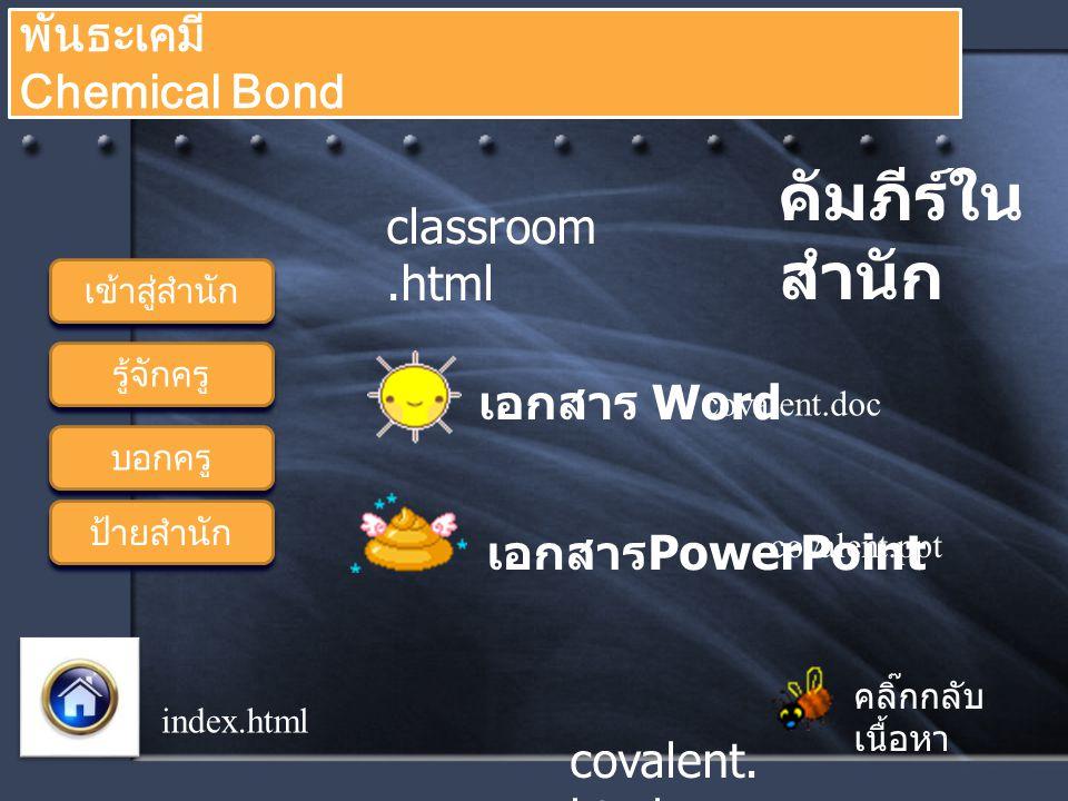 คัมภีร์ในสำนัก พันธะเคมี Chemical Bond classroom.html เอกสาร Word