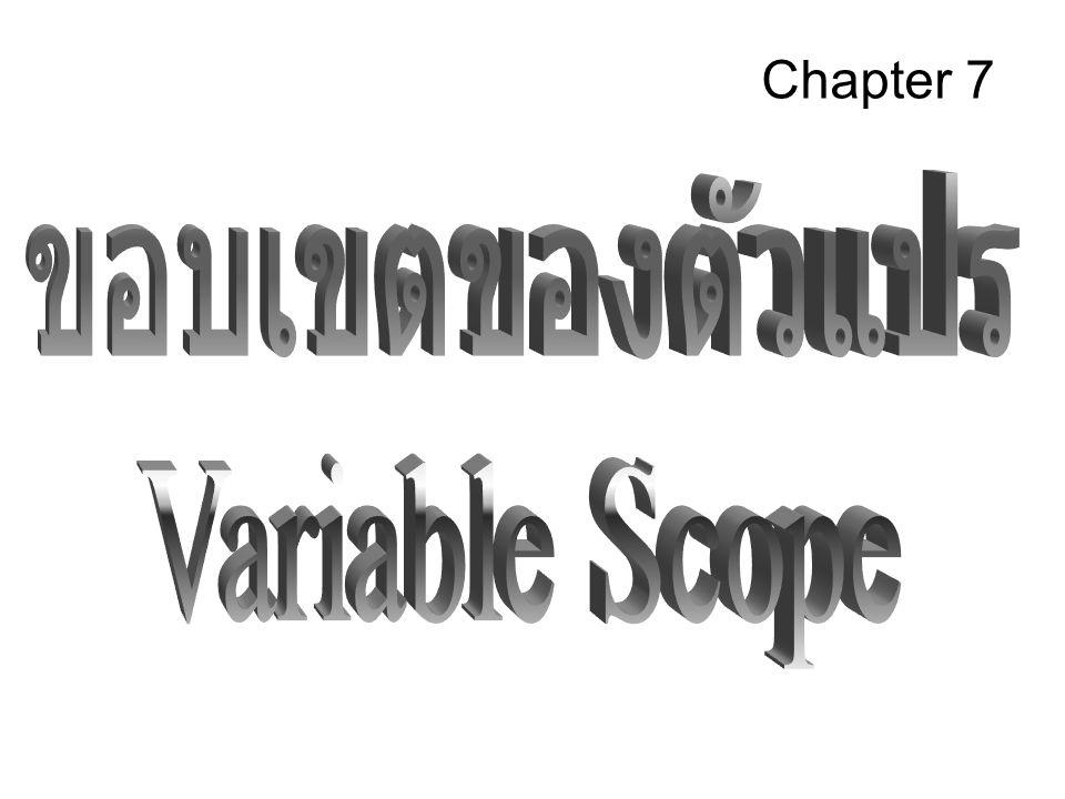 Chapter 7 ขอบเขตของตัวแปร Variable Scope