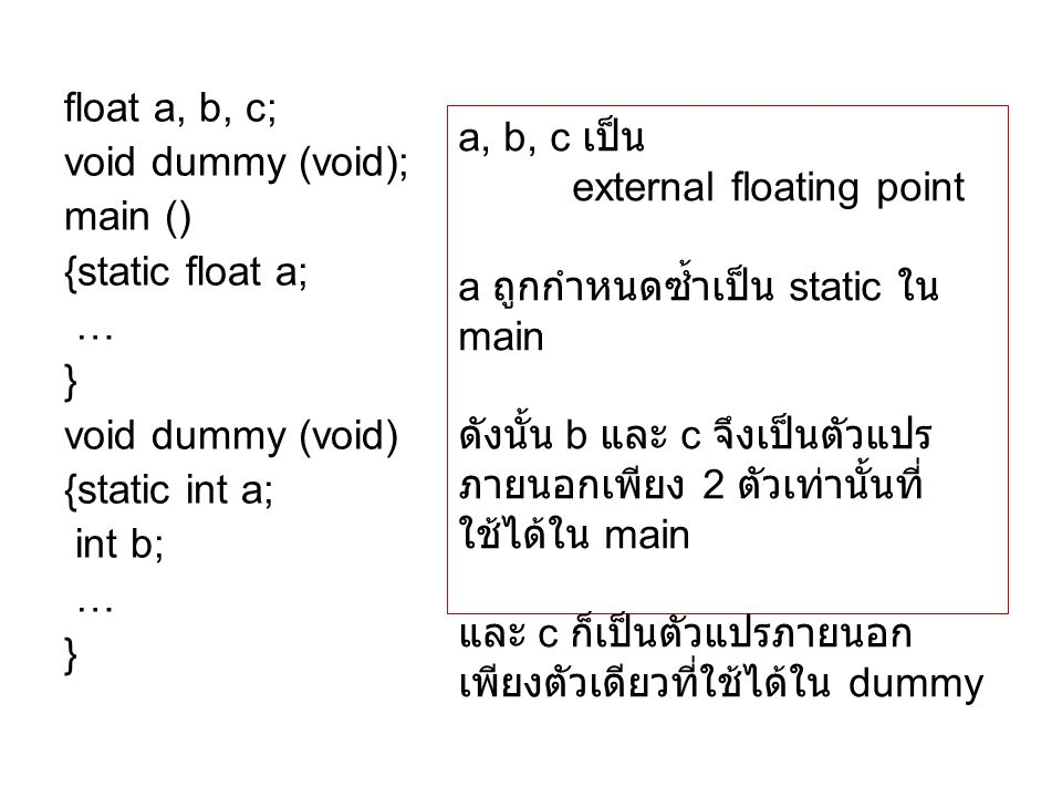 float a, b, c; void dummy (void); main () {static float a; … } void dummy (void) {static int a;