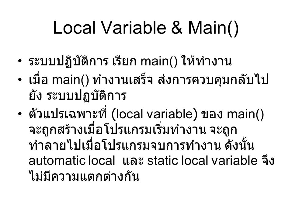 Local Variable & Main()