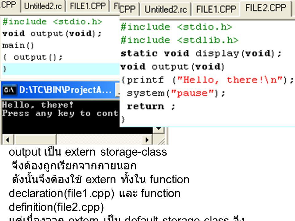 output เป็น extern storage-class