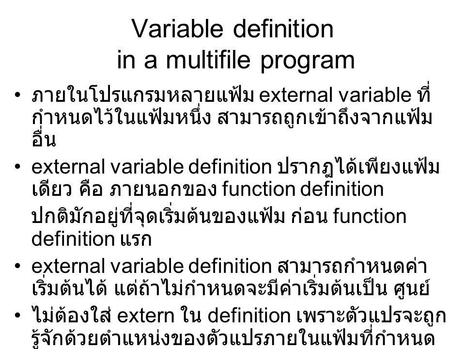 Variable definition in a multifile program