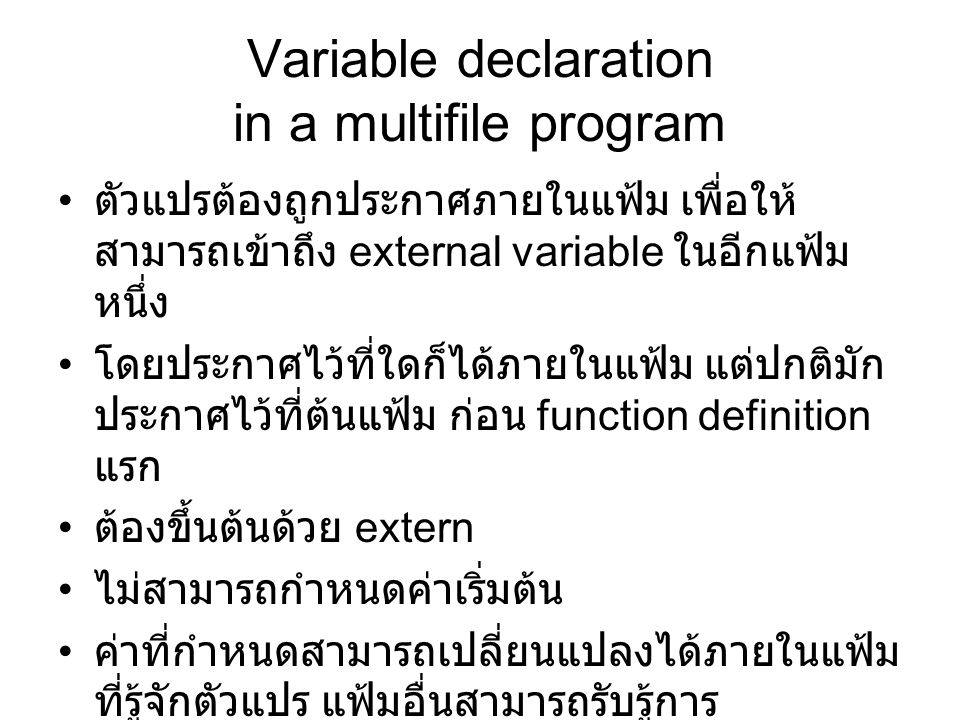 Variable declaration in a multifile program