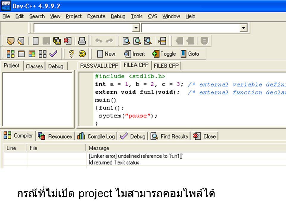 กรณีที่ไม่เปิด project ไม่สามารถคอมไพล์ได้