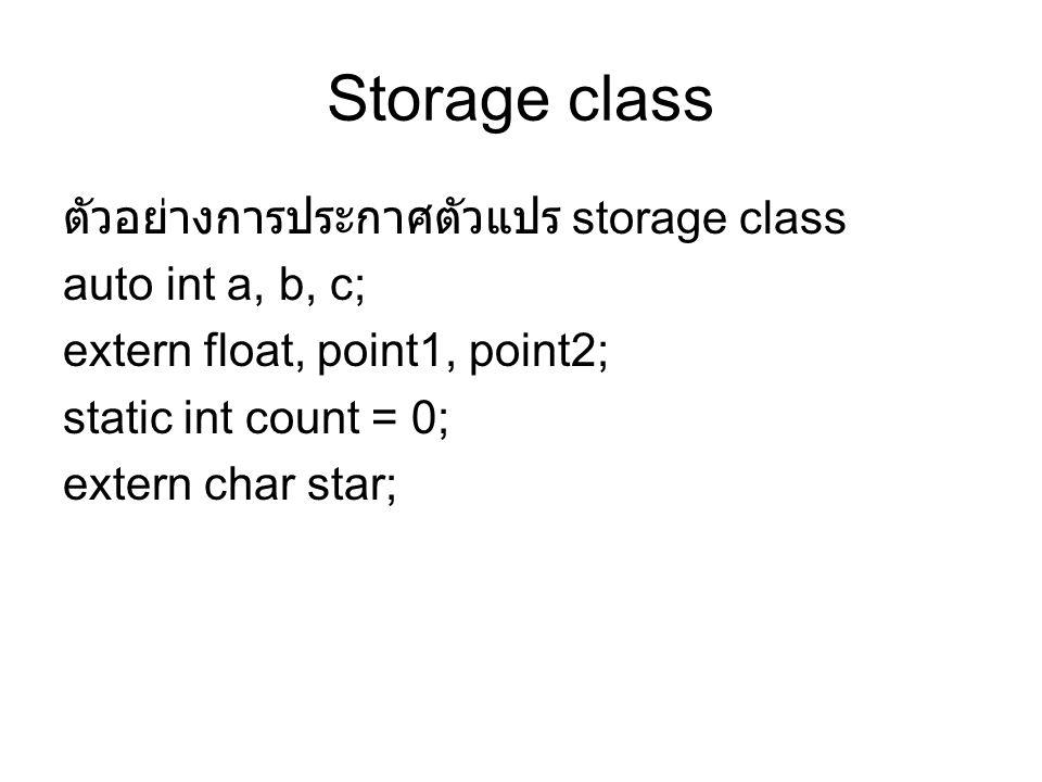 Storage class ตัวอย่างการประกาศตัวแปร storage class auto int a, b, c;