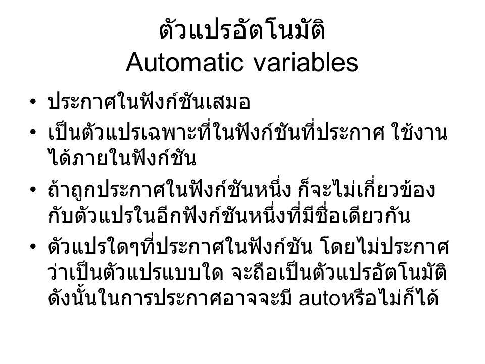 ตัวแปรอัตโนมัติ Automatic variables