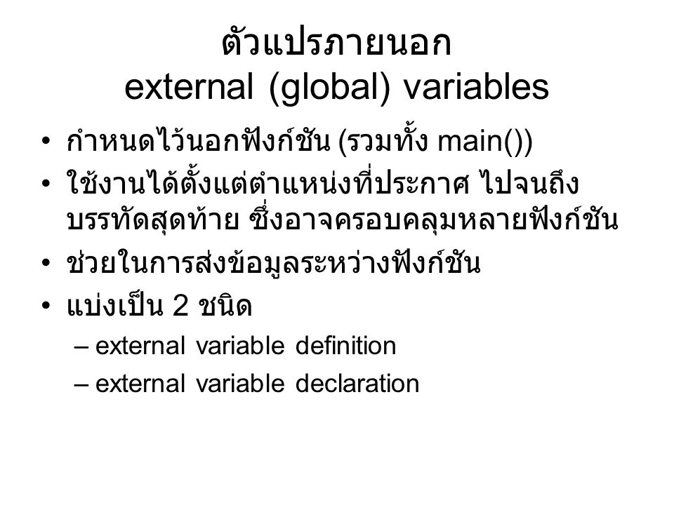 ตัวแปรภายนอก external (global) variables