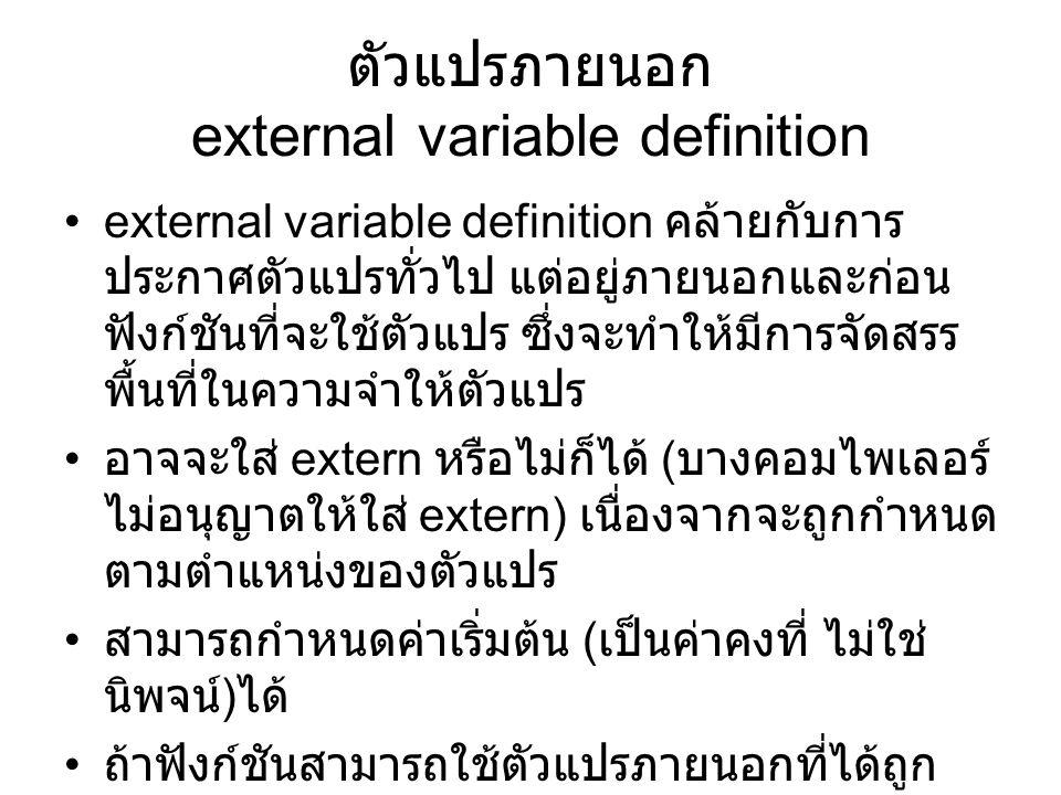 ตัวแปรภายนอก external variable definition