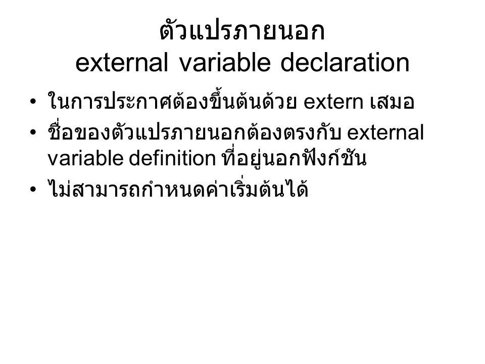 ตัวแปรภายนอก external variable declaration