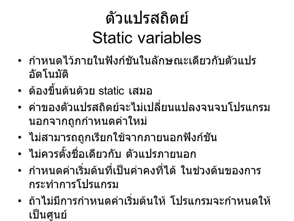 ตัวแปรสถิตย์ Static variables