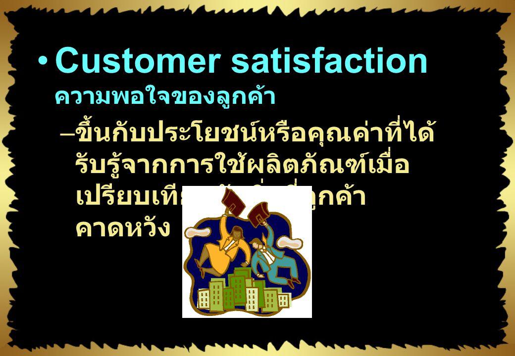 Customer satisfaction ความพอใจของลูกค้า