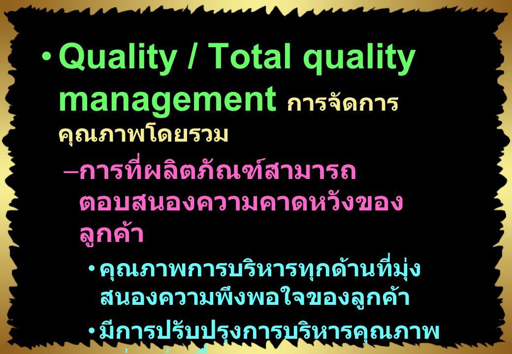 Quality / Total quality management การจัดการคุณภาพโดยรวม