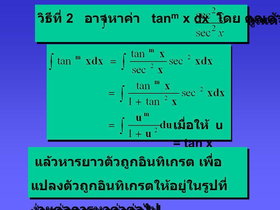 วิธีที่ 2 อาจหาค่า tanm x dx โดย คูณด้วย ดังนี้